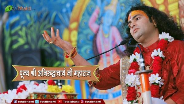 Aniruddhacharya Ji