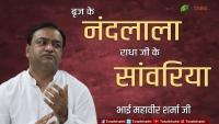 Braj Ke Nandlala Radha Ji Ke Saawariya | Latest Krishna Bhajan | Bhai Mahaveer Sharma Ji
