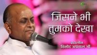 जिसने भी तुमको देखा | Jisne Bhi Tumko Dekha | Latest Krishna Bhajan | Vinod Agarwal