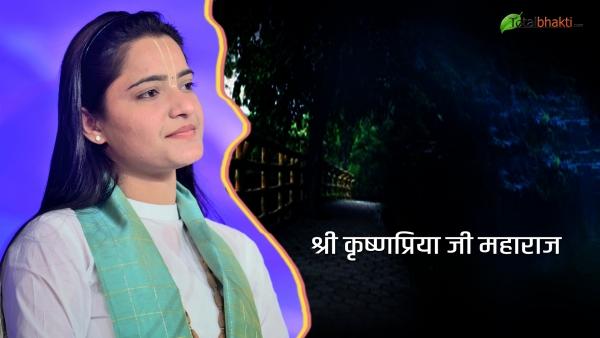 Krishna Priya Ji