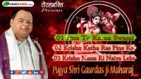 PUJYA SHRI GAURDAS JI MAHARAJ | Most Popular Krishna Bhajans | Vol.2 | Krishna Bhajans