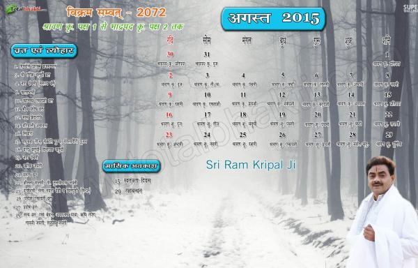 Sri Ram Kripal Ji