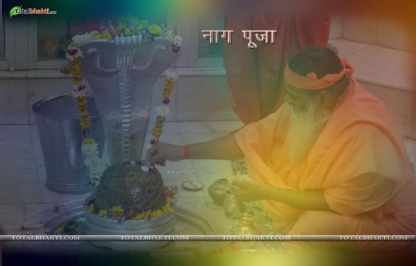 Nag Panchami Wishes 2017