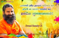 Swami Ramdev Ji Holi Wishes 2019 Wallpaper