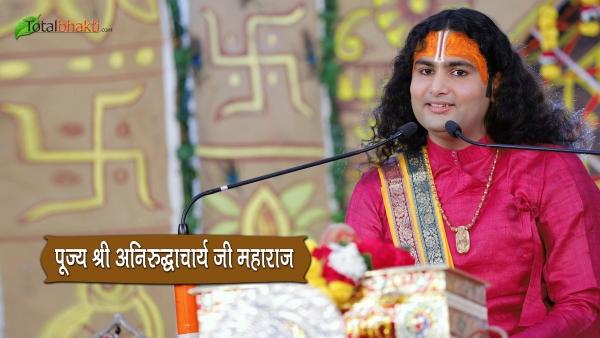 Aniruddhacharya Ji Wallpaper