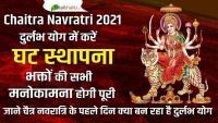 LIVE - कल है चैत्र नवरात्रि 2021: जानिए कब से शुरू है और कब समाप्त होगा, कैसे करें घट स्थापना