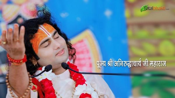 Shri Aniruddhacharya Ji Maharaj