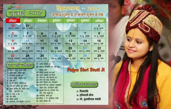 Pujya Shri Stuti Ji July Hindu Calendar