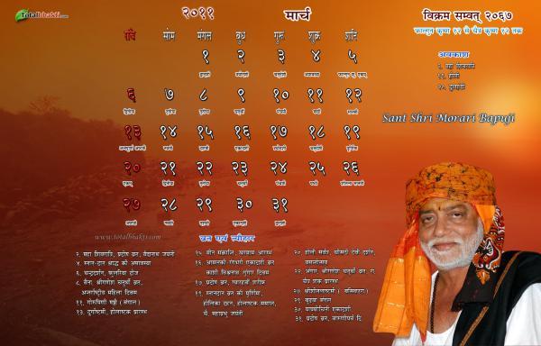 Sant Shri Morari Bapuji