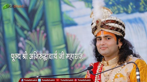 Aniruddhacharya Ji Maharaj