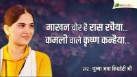 Makhan Chor Hai Raas Rachaiya   Latest Krishna Bhajan 2021   Jaya Kishori Ji Bhajan