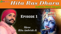 Shree Hita Ambrish Ji | Hita Ras Dhara | Episode-1 | हित रस धारा | Kolkata (West Bengal)