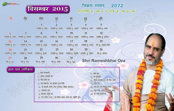 Shri Rameshbhai Oza