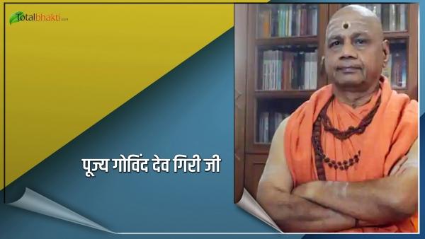 Govind Dev Giri Ji