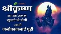 LIVE - श्री कृष्ण का यह भजन सुनने से होगी सारी मनोकामनाएं पूरी | कृष्ण भजन | Achyutam Keshavam