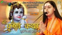 Vishesh - Shri Krishna Katha By PP. Sushri Vashnavi Bharti Ji (DJJS) | Kumbh (Prayagraj) | Day 2